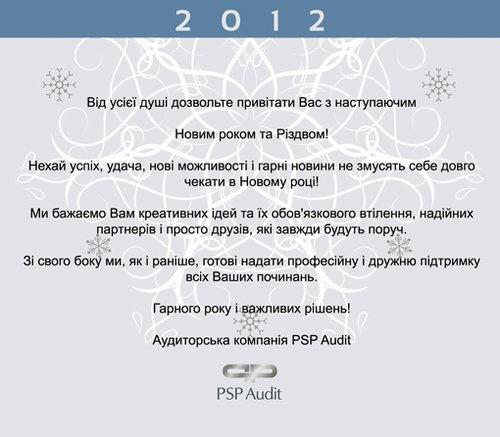 Psp audit від усієї душі вітає вас з