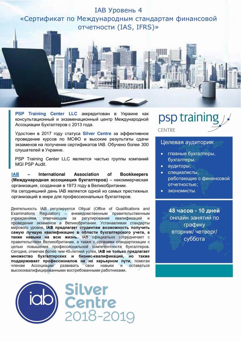 Сертифицированный курс по МСФО (IAB программа)