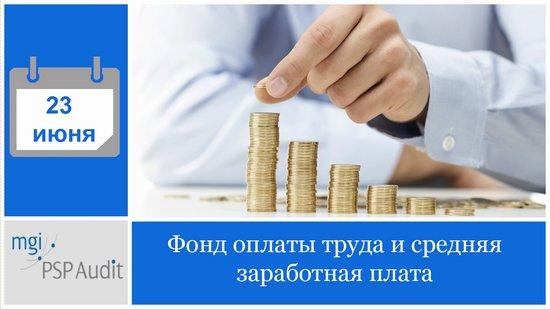 """23 июня 2016 года состоится семинар для постоянных клиентов PSP Audit на тему: """"Фонд оплаты труда и средняя заработная плата"""""""