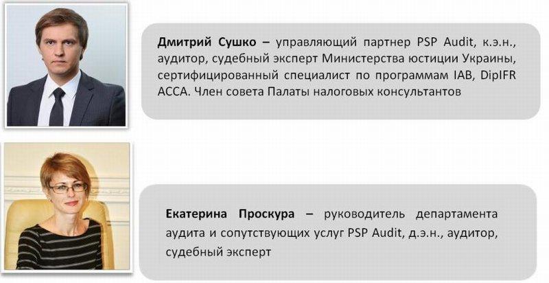 """24 июня (г. Черкассы) состоялся семинар на тему: """"Анализ актуальных изменений в налоговом законодательстве - первое полугодие 2016 года"""""""