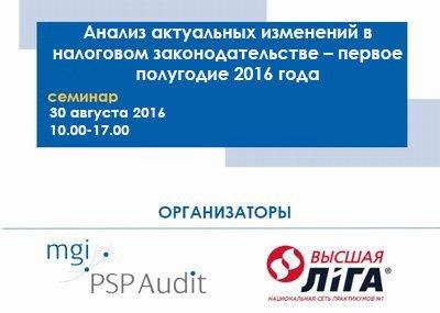 30 августа 2016 года состоится семинар на тему: Анализ актуальных изменений в налоговом законодательстве - первое полугодие 2016 года