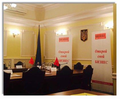 """5 сентября 2016 года состоялся круглый стол на тему: """"Украинский бизнес ждет настоящую налоговую реформу!"""""""