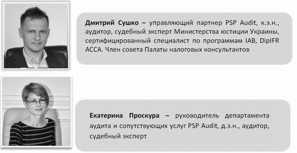 """7 октября (г. Черкассы) состоялся семинар на тему: """"Анализ актуальных изменений и разъяснений в налоговом законодательстве за 9 месяцев 2016 года"""""""