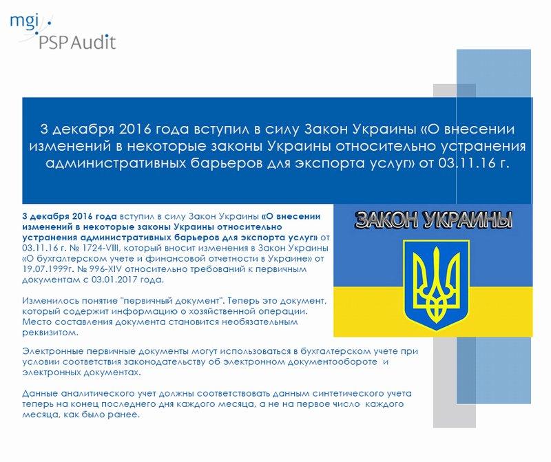 3 декабря 2016 года вступил в силу Закон Украины «О внесении изменений в некоторые законы Украины относительно устранения административных барьеров для экспорта услуг»