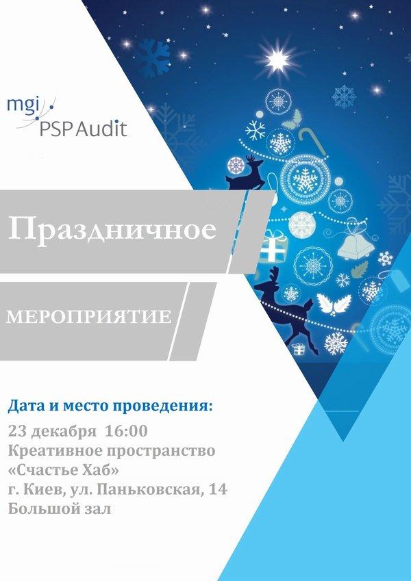 23 декабря 2016 года состоится праздничное мероприятие для постоянных клиентов PSP Audit