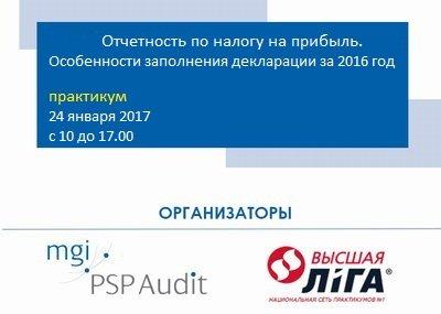 """24 января 2017 состоится практикум на тему: """"Отчетность по налогу на прибыль. Особенности заполнения декларации за 2016 год"""""""