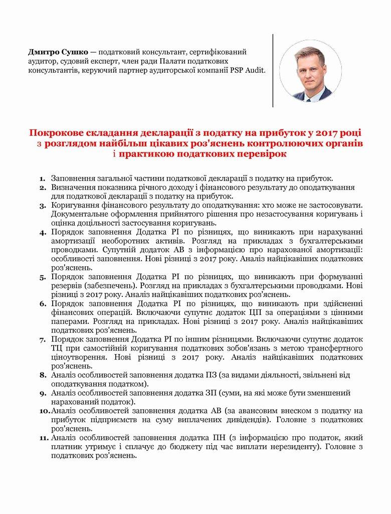 22 марта 2017 года состоится Большой Квартальный Семинар. Среди лекторов - Дмитрий Сушко, управляющий партнер компании PSP Audit
