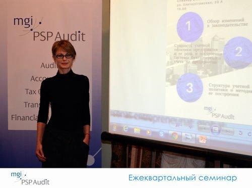 """24 марта 2017 года состоялся семинар для постоянных клиентов PSP Audit на тему: """"Учетная политика: подходы к ее формированию и типичные заблуждения"""""""