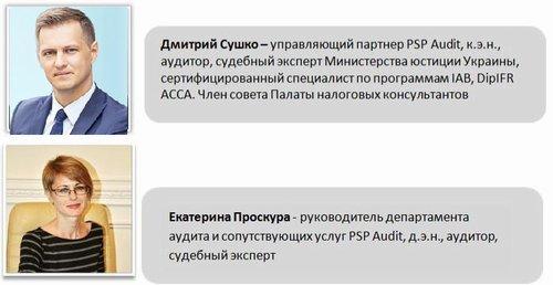 """28 марта (г. Полтава) состоялся семинар на тему: """"Анализ главных изменений и разъяснений налогового законодательства в 2017 году"""""""