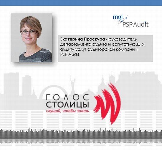 Экспертное мнение Екатерины Проскуры о повышении минимальной зарплаты, радио Голос Столицы