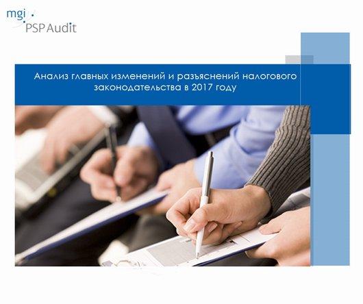 """12 апреля (г. Сумы) состоится семинар на тему: """"Анализ главных изменений и разъяснений налогового законодательства в 2017 году"""""""