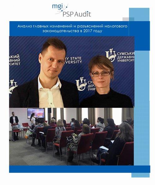 """12 апреля (г. Сумы) состоялся семинар на тему: """"Анализ главных изменений и разъяснений налогового законодательства в 2017 году"""""""