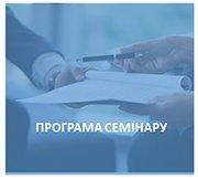 """20 апреля 2017 состоялся семинар на тему: """"Трансфертное ценообразование: изменения с 1 января 2017 года"""""""