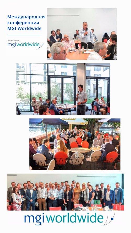 Участие компании PSP Audit в международной конференции MGI Worldwide