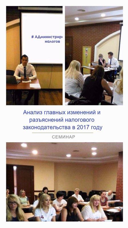 """22 июня (г. Одесса) состоялся семинар на тему: """"Анализ главных изменений и разъяснений налогового законодательства в 2017 году"""""""