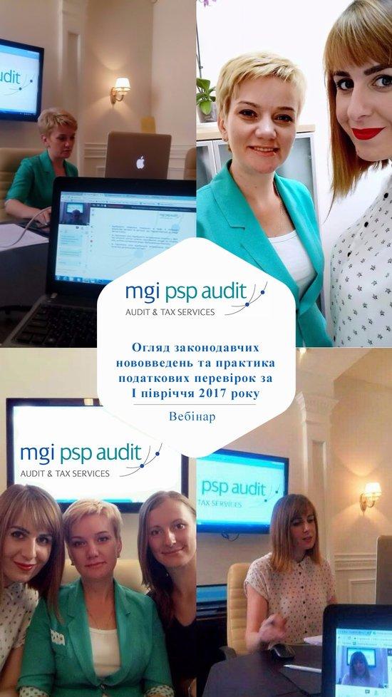 """29 червня 2017 року відбувся вебінар для постійних клієнтів PSP Audit на тему: """"Огляд законодавчих нововведень, практика податкових перевірок та цікавих роз'яснень контролюючих органів за I півріччя 2017 року"""""""