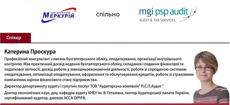 24 октября 2017 состоится вебинар на тему: «ФЛП друг или враг: преимущества работы и риски»