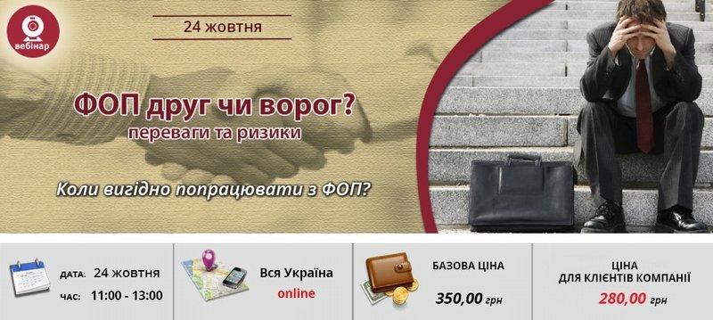 24 октября 2017 состоялся вебинар на тему: «ФЛП друг или враг: преимущества работы и риски»