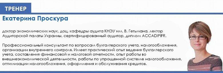 """Запуск курса профессиональной подготовки """"Бухгалтер + Главный бухгалтер"""""""