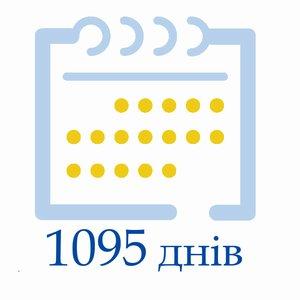 1095 днів - право на реєстрацію податкових накладних