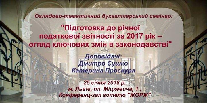 25 января 2018 состоялся Бухгалтерский семинар