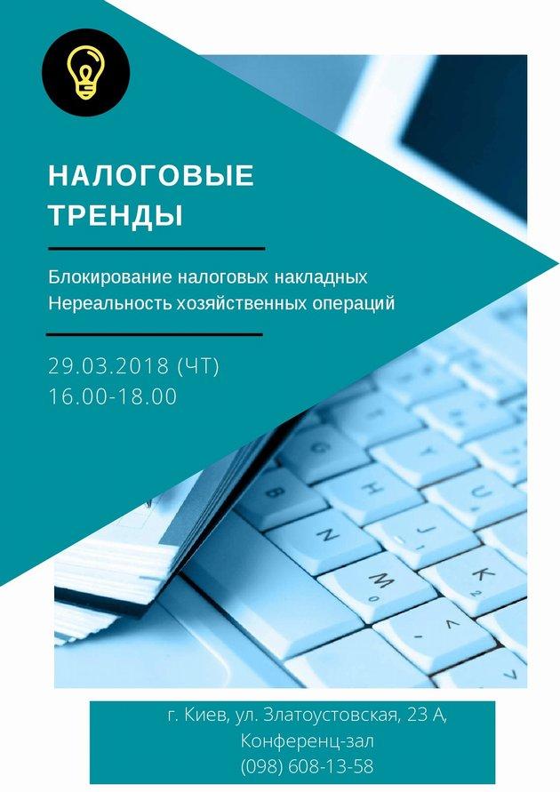 29 марта 2018 года состоится ежеквартальный семинар для постоянных клиентов PSP Audit