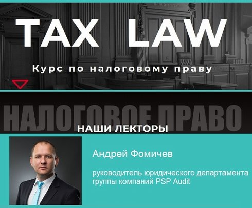 7 июня 2018 года в рамках обучающего курса по налоговому праву TAX LAW выступит с докладом - Фомичев Андрей, руководитель юридического департамента компании PSP Audit