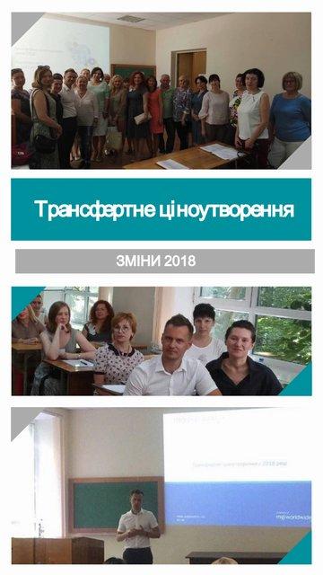 """11 июня 2018 (г. Одесса) состоялся семинар на тему: """"Трансфертное ценообразование - изменения 2018"""""""
