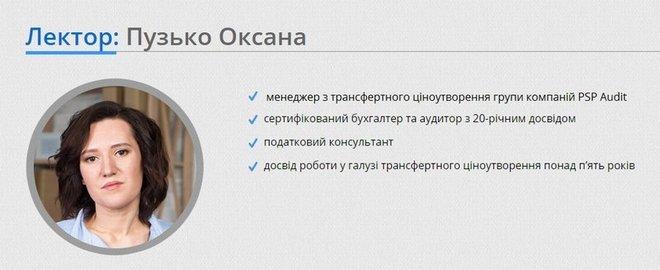 """7 июня 2018 состоялся вебинар на тему """"Трансфертное ценообразование - изменения 2018. Подготовка отчета за 2017"""""""