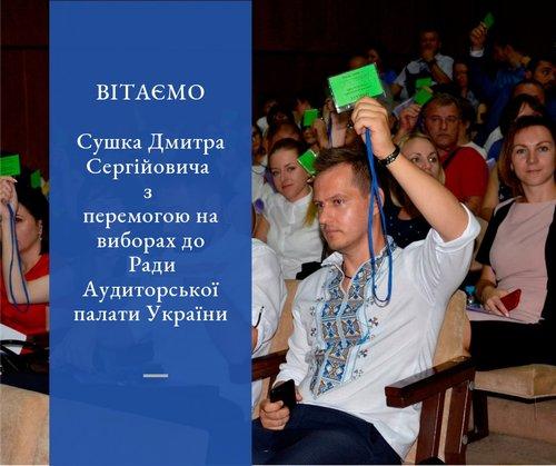 Сушко Дмитрий Сергеевич - избран в новую Раду Аудиторской палаты Украины