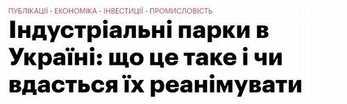 Індустріальні парки в Україні: що це таке і чи вдасться їх реанімувати. Коментар Андрія Фомічова для інтернет-видання Mind
