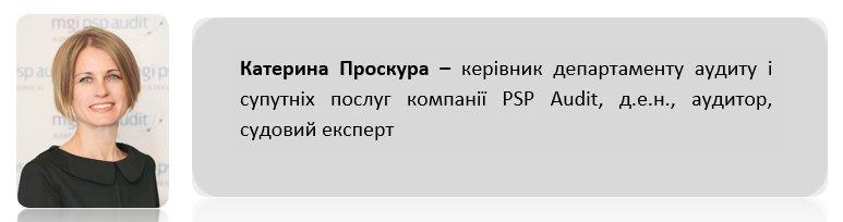 Проскура Екатерина Петровна награждена Благодарностью АПУ за особые достижения в сфере аудиторской деятельности и бухгалтерского учета