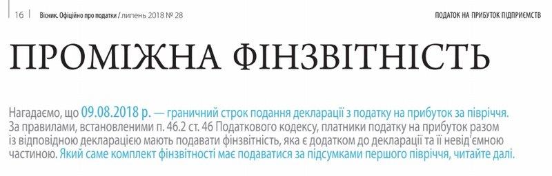 Промежуточная финотчетность. Статья Екатерины Проскуры, журнал Вестник. Официально о налогах