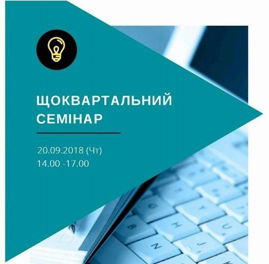 20 сентября 2018 года состоится ежеквартальный семинар для постоянных клиентов PSP Audit