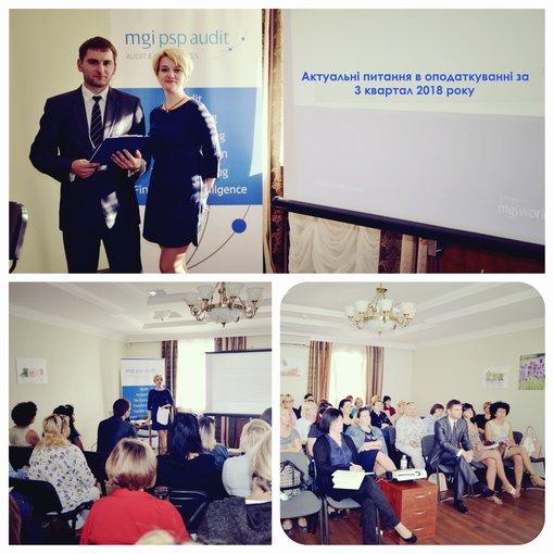 20 сентября 2018 года состоялся ежеквартальный семинар для постоянных клиентов PSP Audit