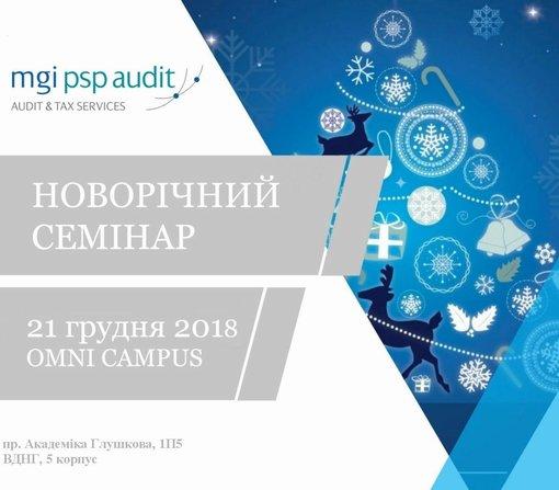 21 грудня 2018 року відбудеться Новорічний семінар для постійних клієнтів групи компаній PSP Audit