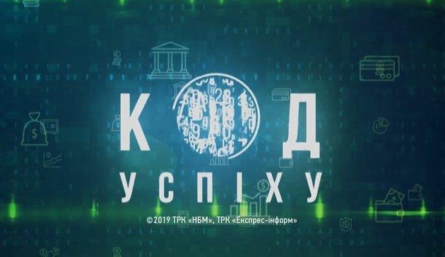 Валюта и налоги. Что меняется в Украине? Комментарий Дмитрия Сушко, 5 канал, Код успеха