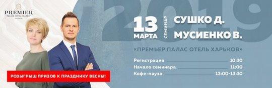"""13 марта 2019 года (г.Харьков) состоялся семинар  на тему: """"50 эксклюзивных вопросов по налогообложению простыми словами практиков"""""""