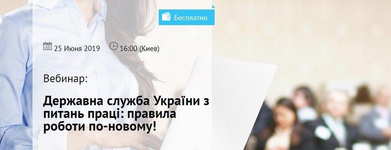 """25 июня состоялся ежеквартальный вебинар для постоянных клиентов компании на тему: """"Государственная служба Украины по вопросам труда: правила работы по-новому!"""""""