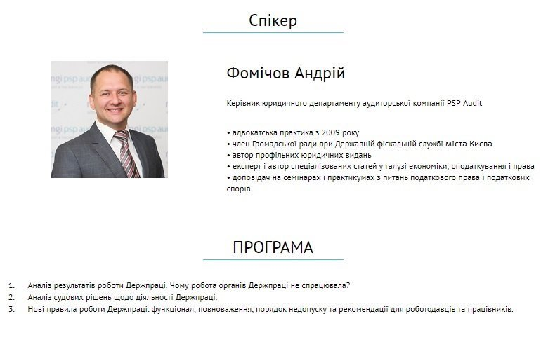 """25 червня відбувся щоквартальний вебінар для постійних клієнтів компанії на тему: """"Державна служба України з питань праці: правила роботи по-новому!"""""""