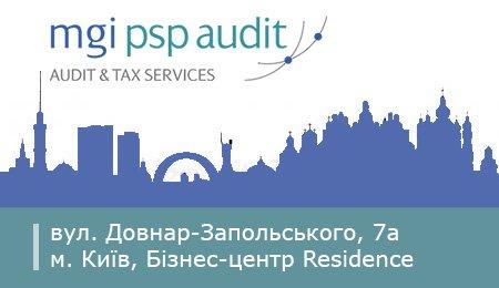 Група компаній PSP Audit інформує про переїзд офісу