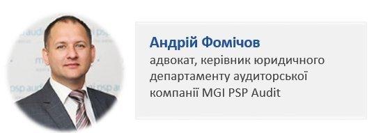 """Андрій Фомичов - адвокат, керівник юридичного департаменту MGI PSP Audit в якості спікера провів серію вебінарів з курсу """"Корпоративний юрист"""""""