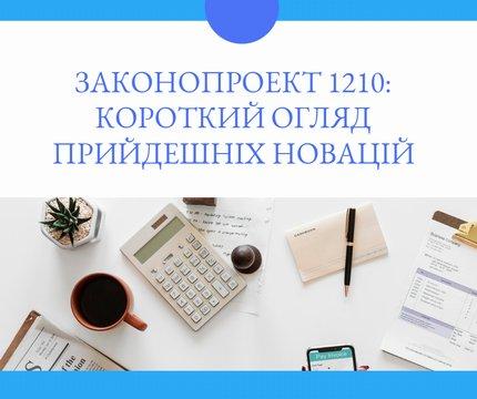 Законопроект 1210: краткий обзор грядущих новаций