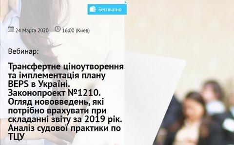 """24 березня 2020 року відбудеться вебінар на тему """"Трансфертне ціноутворення та імплементація плану BEPS в Україні. Законопроект №1210. Огляд нововведень, які потрібно врахувати при складанні звіту за 2019 рік. Аналіз судової практики по ТЦУ."""