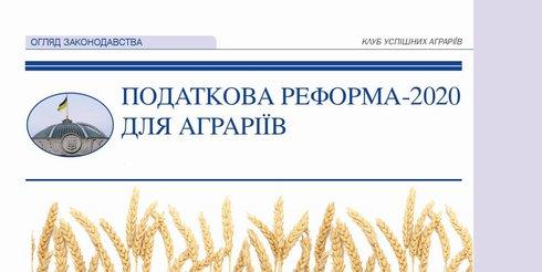 ПОДАТКОВА РЕФОРМА-2020 для аграріїв. Стаття Андрія Фомичова для спеціалізованого видання АгроПРО