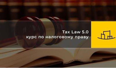 """Андрей Фомичев - налоговый адвокат, руководитель юридического департамента MGI PSP Audit в качестве спикера провел серию вебинаров по курсу """"TAX LAW 5.0"""""""