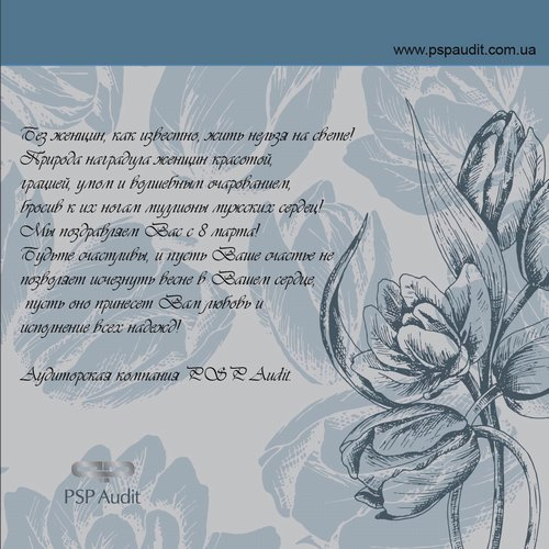 PSP Audit щиро вітає всіх жінок з 8 березня!