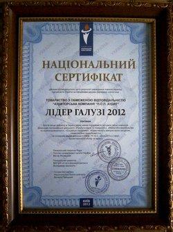 PSP Audit признана Лидером отрасли 2012