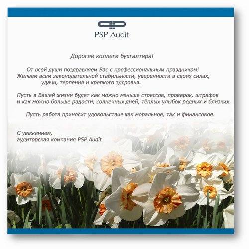 PSP Audit искренне поздравляет с профессиональным праздником Днём бухгалтера