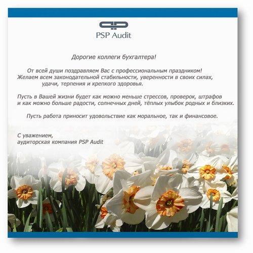 PSP Audit щиро вітаю з професійним святом Днем бухгалтера